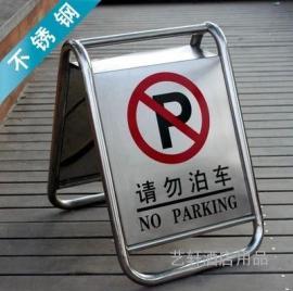 绍兴不锈钢A字牌报价 {停车牌}杭州不锈钢停车告示牌