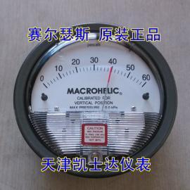 赛尔瑟斯原装MACROHELIC 2000-60PA差压表