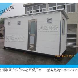厂家批发无锡 苏州 南京工厂移动厕所,常州润隆移动厕所厂家