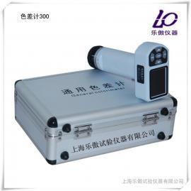 上海JZ-300色差计