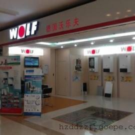 杭州沃乐夫家用锅炉销售公司