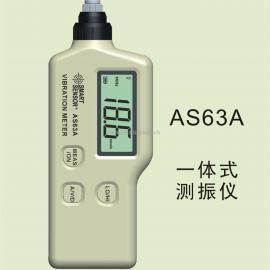 香港希玛AS63A 便携式数字测振仪 振动测量仪