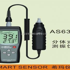 香港希玛AS63B分体式测振仪 便携式振动测量仪