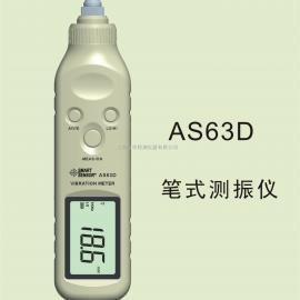 香港希玛AS63D笔式测振仪 手持式测振笔