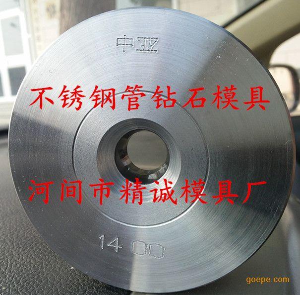 盘拉不锈钢管钻石模具