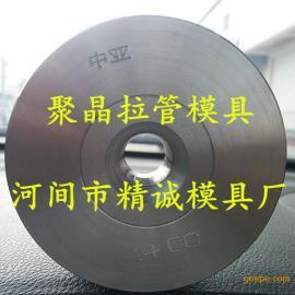 盘拉不锈钢管金刚石拉管模具