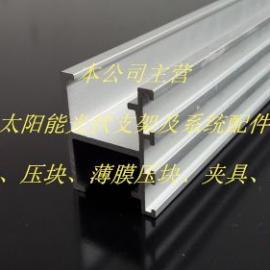 光伏支架-铝导轨DG-002