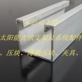 光伏支架-铝导轨DG-003