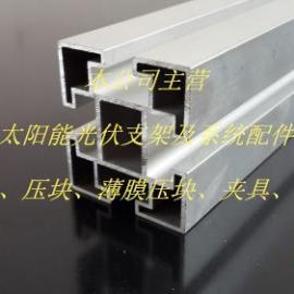 光伏支架-铝导轨DG-006