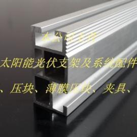 光伏支架-铝导轨DG-007