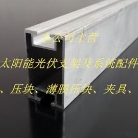 光伏支架-铝导轨DG-008