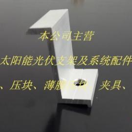 光伏支架配件/边压块/铝压块/边压码/侧压码