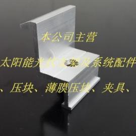 光伏支架配件/边压块/铝压块/边压码/侧压码/BY-009