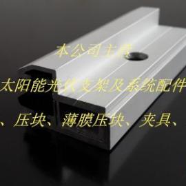 薄膜组件压码/薄膜太阳能支架配件/薄膜组件压块