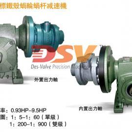 DSV 叶片式气动减速马达/配蜗轮蜗杆减速机