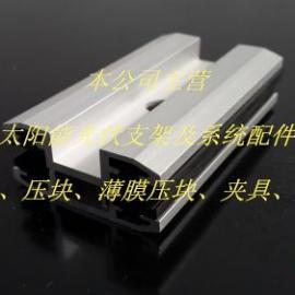 光伏支架配件/薄膜中压块