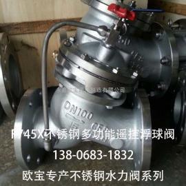 提供F745X不锈钢多功能遥控浮球阀