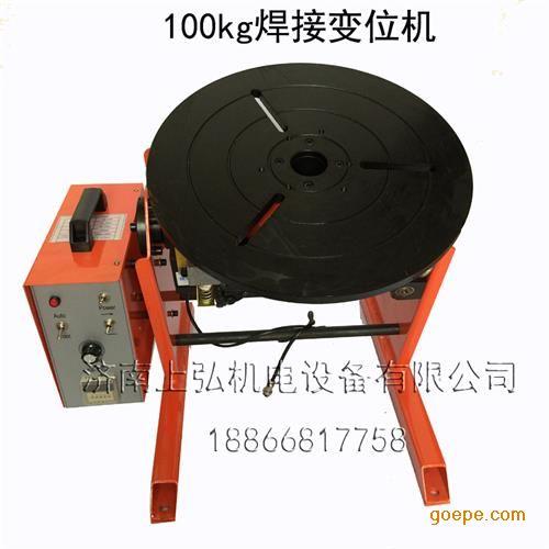 通孔100公斤焊接变位机  端午节超低价促销焊接变位机