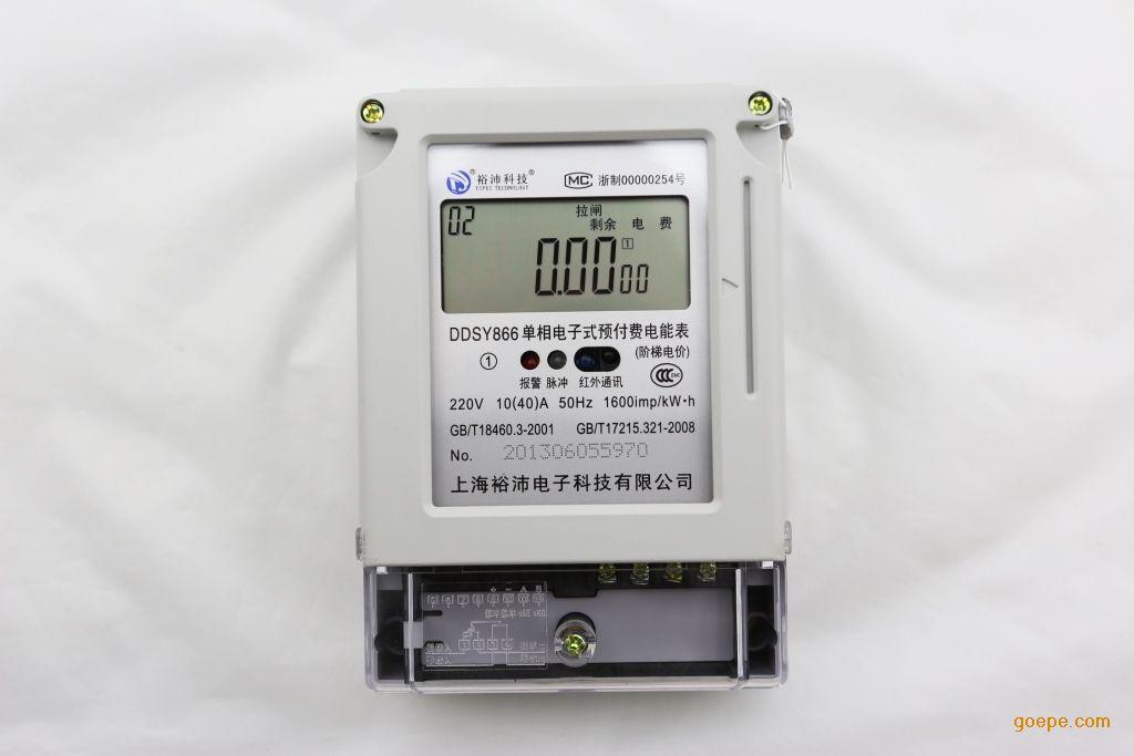 上海裕沛供应ddsy886单相预付费智能电能表 阶梯电价