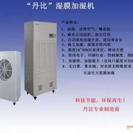 SMT车间加湿机%工业空气增湿机%超声波雾化加湿器