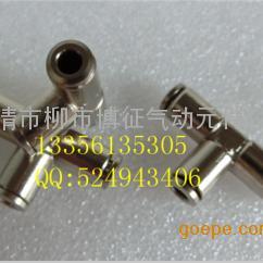 全金属气管快速三通接头 全铜三通快插接头 T型快插接头