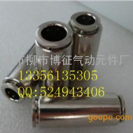 金属快插直通接头 金属镀镍气管直通软管接头 两头插管接头