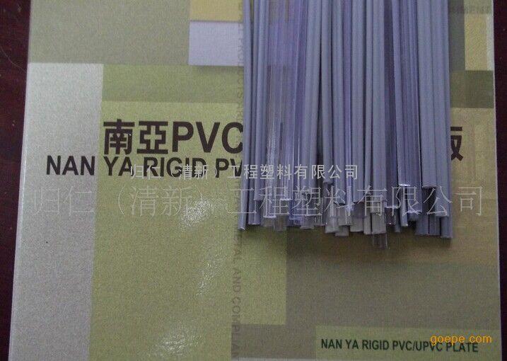台湾南亚cpvc焊条