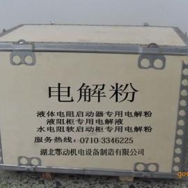 水阻柜专用电解粉 鄂动电解粉厂家 电解粉价格 电解粉配置方法
