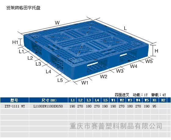 厂家托盘批发,重庆塑料托盘、1008网轻托盘
