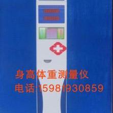 测量身高体重的电子秤、超声波医用体检机