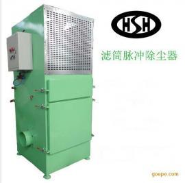 厂家供应脉冲除尘器 小型滤筒除尘器 工业用脉冲滤筒除尘器