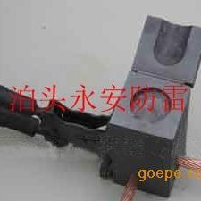 四川成都焊粉放热焊剂热熔焊接模具阴极保护焊接粉接地棒焊接粉