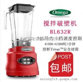 美国欧米茄BL632R搅拌机、美国欧米茄BL632R料理机