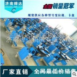 焊达厂家现货供应各种型号焊接变位机 焊接旋转台 焊接卡盘