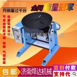 济南焊达低价直销焊接变位机 小型 通孔 自动环缝焊接变位机 月销