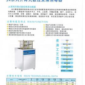 重庆河北广东升降式煮沸消毒槽
