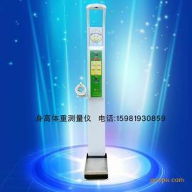 HW-600B超声波人体电子秤