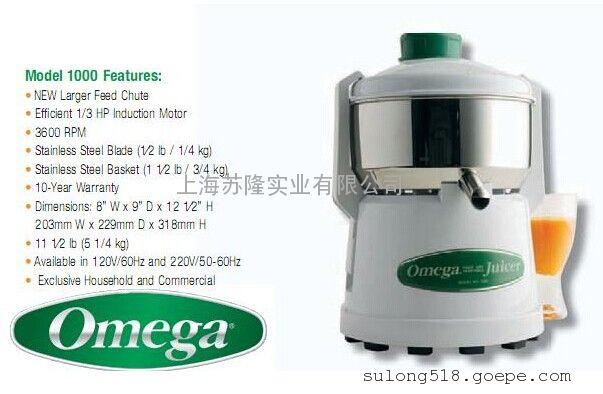 美国原装进口.欧米茄1000 型榨汁机、美国榨果汁机