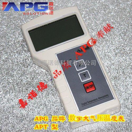 山东手持式大气压力计,北京数字大气压力计,天津大气压力计