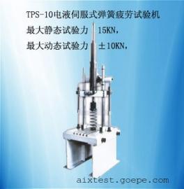 TPS-10电液伺服式弹簧疲劳试验机|时代供应价格