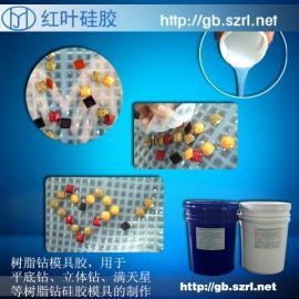 高透明树脂钻硅胶