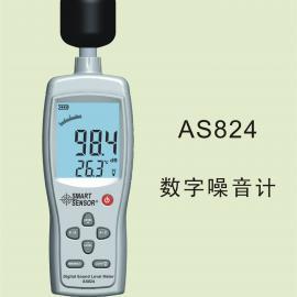 数字噪音计AS824 噪音计 南京销售噪音计