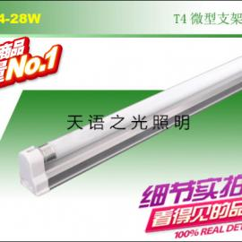 T4支架6-28W三基色电子节能支架灯管整套T4日光灯荧光