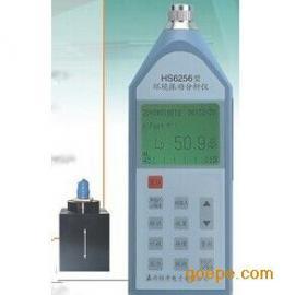 恒升HS6256型环境振动分析仪