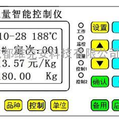 流量智能控制仪-定量控制仪器结合多种流量计灌装发料定值打印