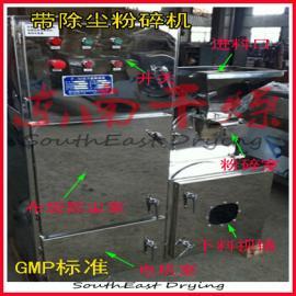 东南推荐:食品专用万能粉碎机组-万能粉碎机-低温粉碎机