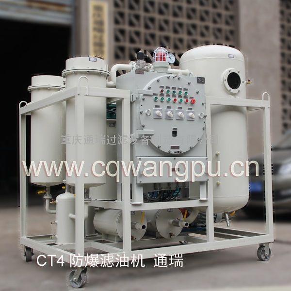 通瑞牌ZJC-10汽轮机润滑油透平油专用滤油机