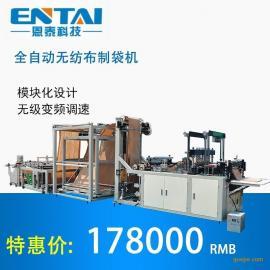 厂家供应无纺布制袋机,环保袋制袋机,购物袋制袋机,恩泰机械科技