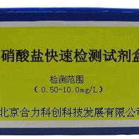 硝酸盐试剂盒 水质快速检测试剂盒 北京厂家 批发 零售