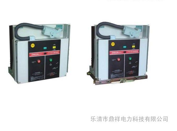 VS1-40.5价格VS1-40.5报价VS1-40.5厂家VS1-40.5 新的产品促进社会的发展,乐清市佳吉电气有限公司新研发的VS1-40.5高压真空断路器是新一带的高压开关。 VS1-40.5产品概述 VS1-40.5户内高压真空断路器是佳吉电气有限公司新开发产品,主要用于额定电压40.5kV,三相交流50Hz电力系统中,可供工矿企业,发电厂及变电站做保护和控制之用,尤其适用于各种频繁操作场所。本产品符合GB11022《高压开关设备和控制设备标准的共用技术要求》、GB1984《交流高压断路器》及I